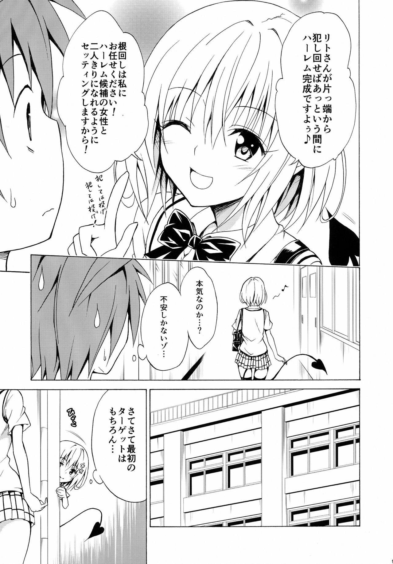 Mezase! Rakuen Keikaku Vol. 2 8