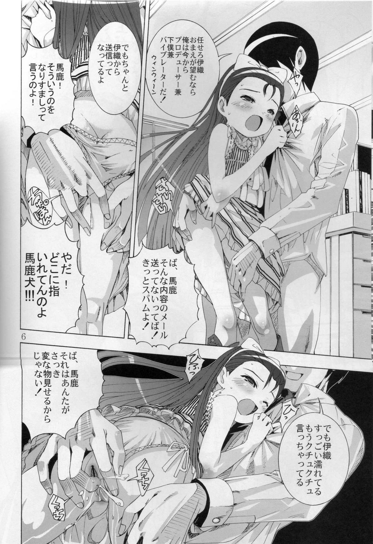 Ni-chan Nihihi Nano! 4