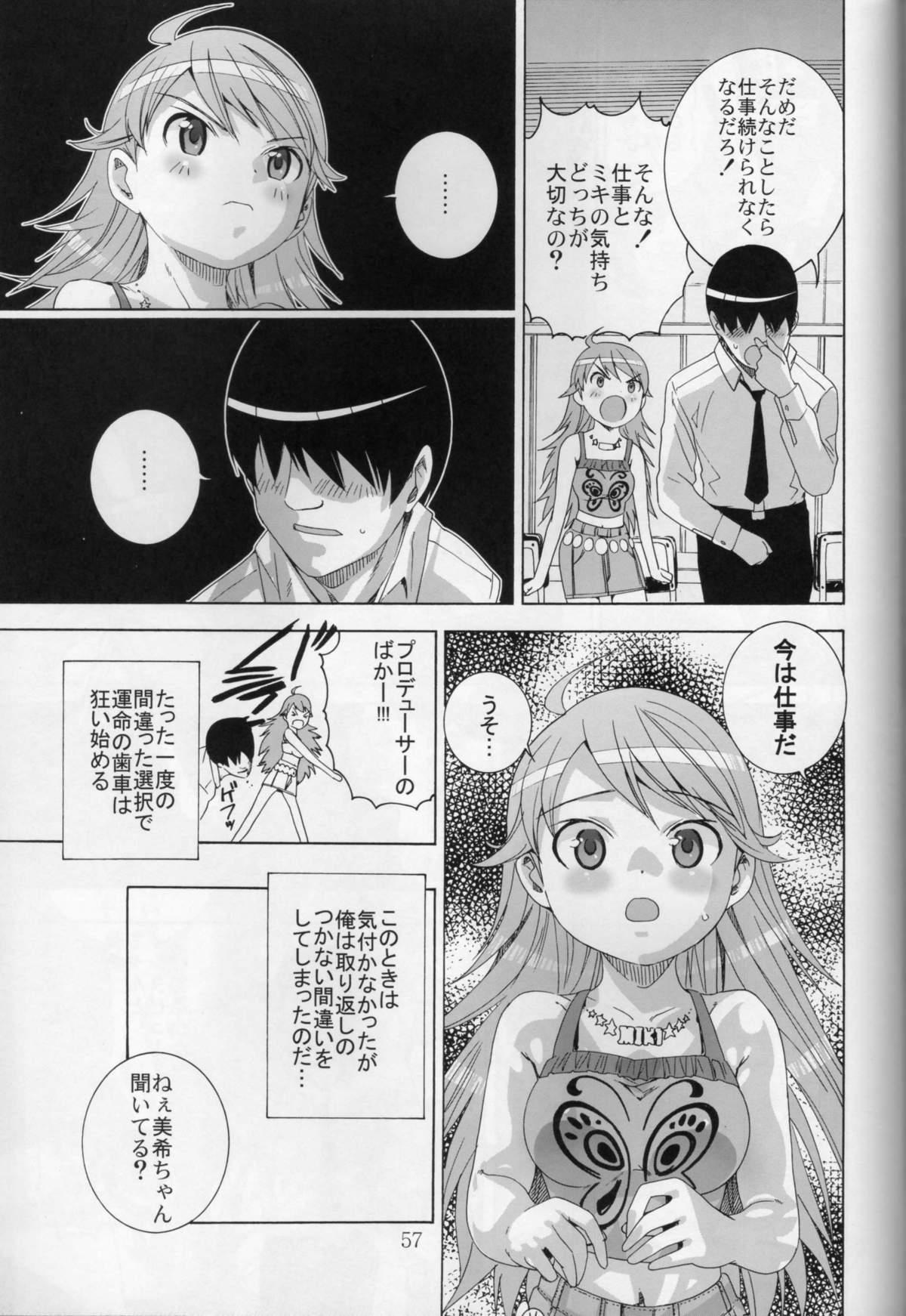 Ni-chan Nihihi Nano! 55