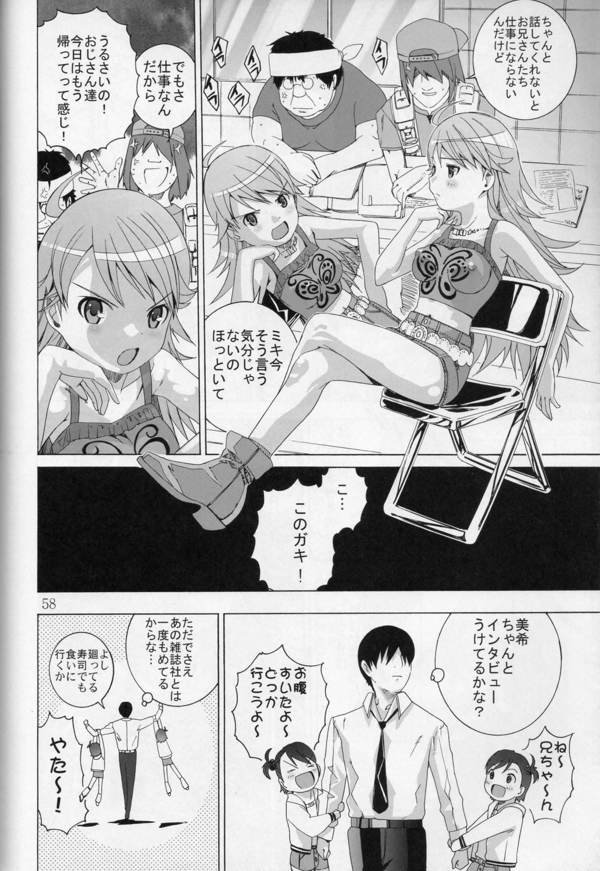 Ni-chan Nihihi Nano! 56