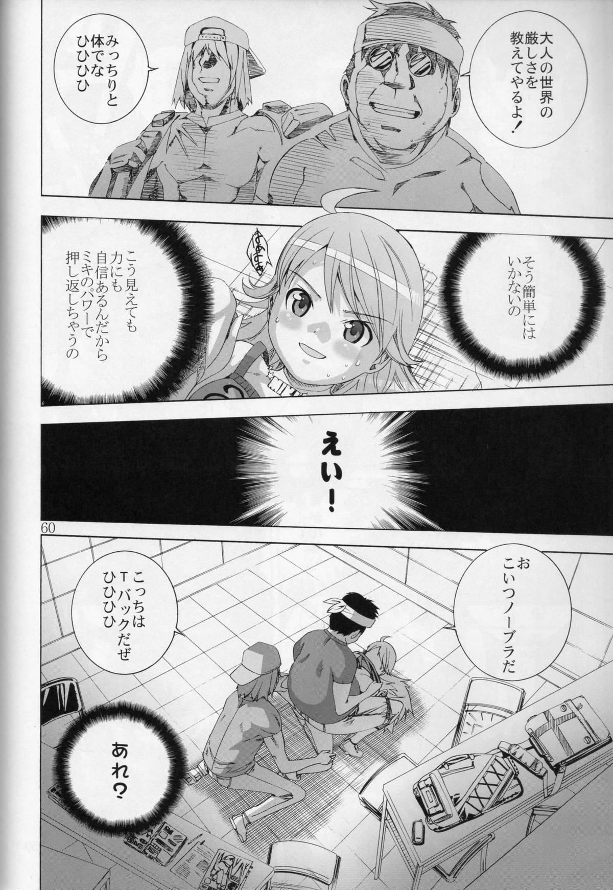 Ni-chan Nihihi Nano! 58