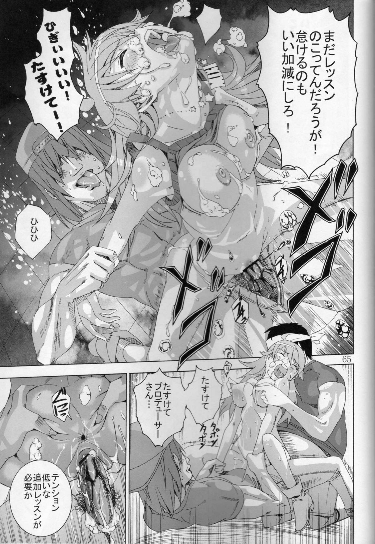 Ni-chan Nihihi Nano! 63