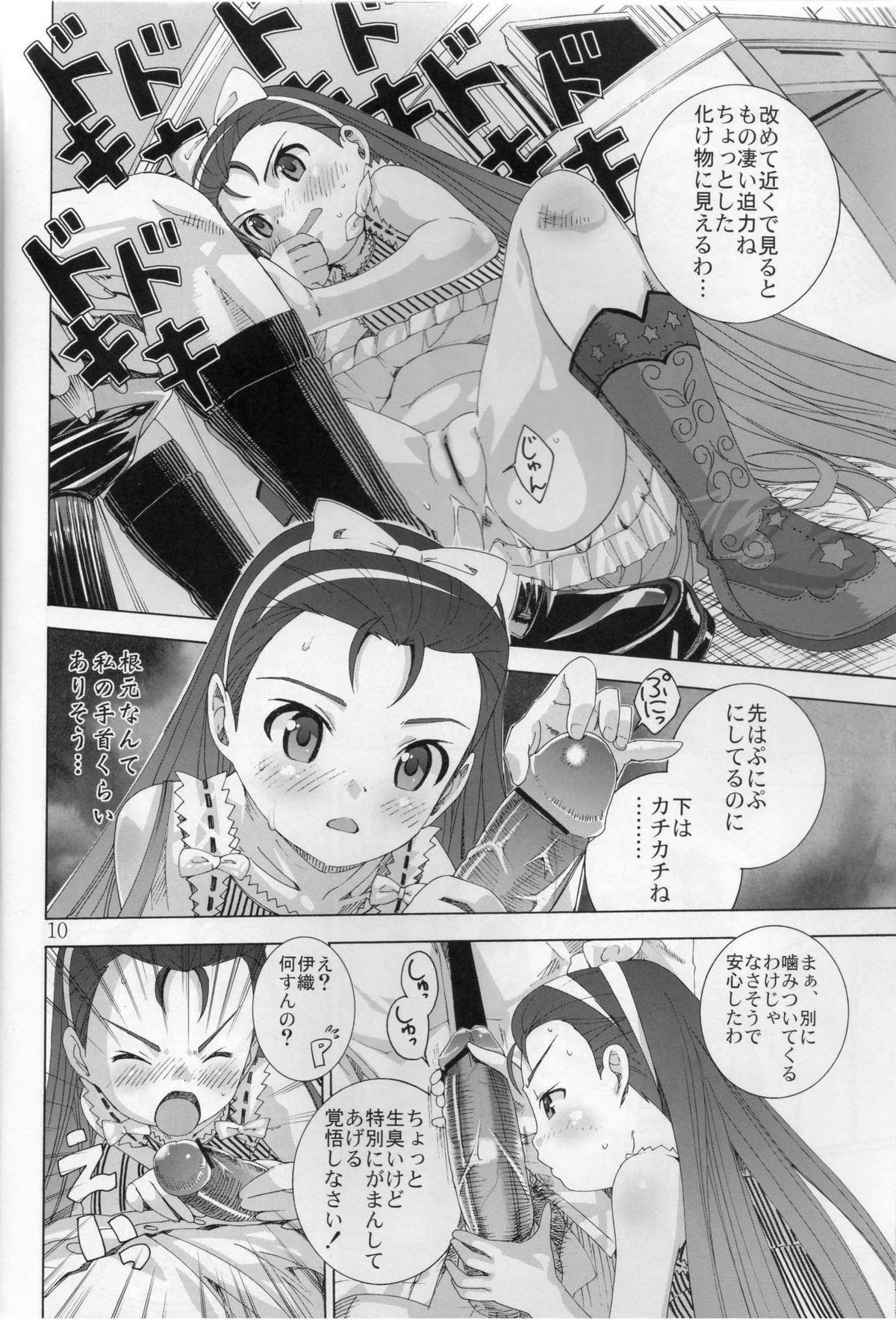 Ni-chan Nihihi Nano! 8