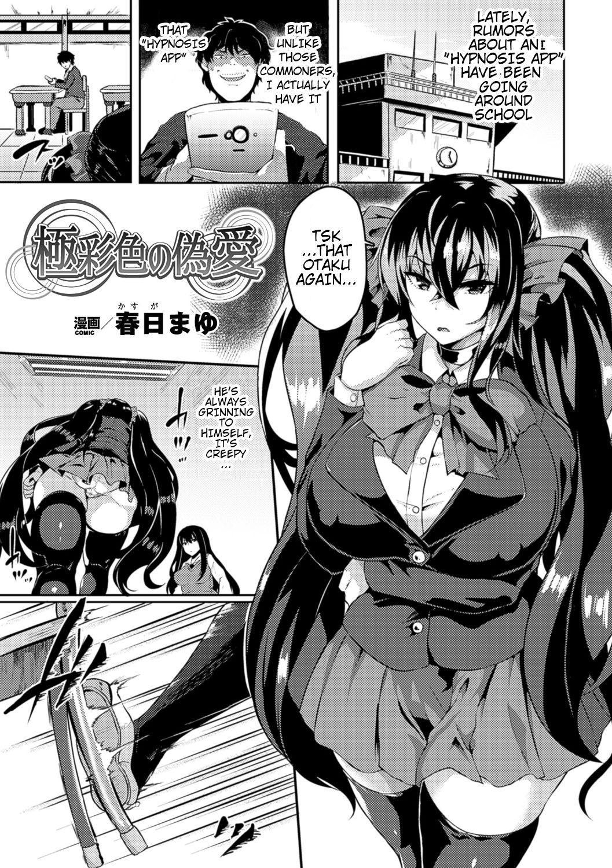 Gokusaishiki no Nise Ai 3