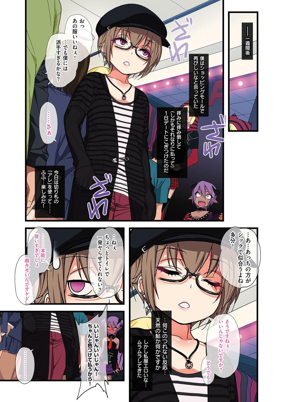 Kawaii Shounen wa Suki desuka? 103