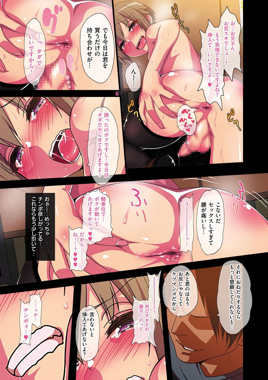 Kawaii Shounen wa Suki desuka? 125