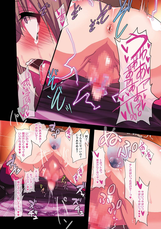 Kawaii Shounen wa Suki desuka? 146