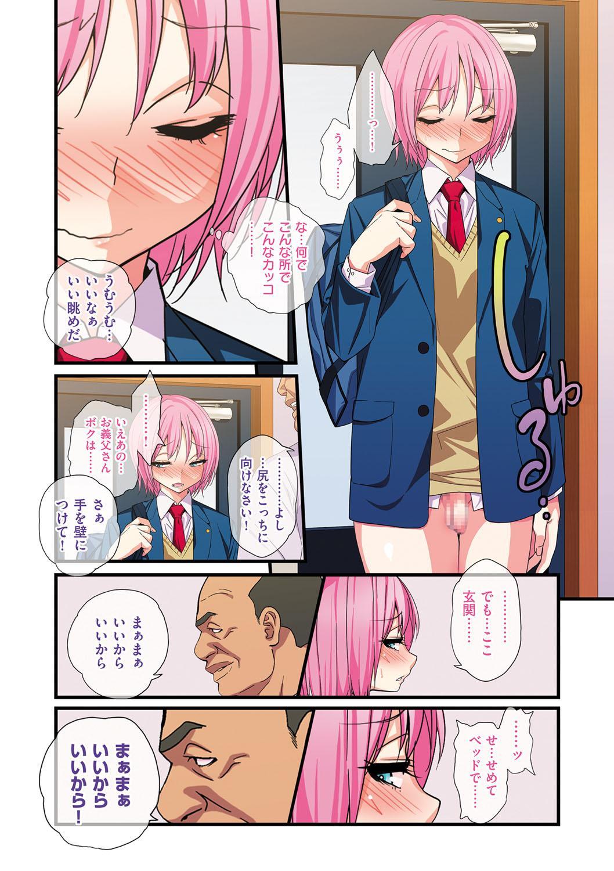 Kawaii Shounen wa Suki desuka? 26