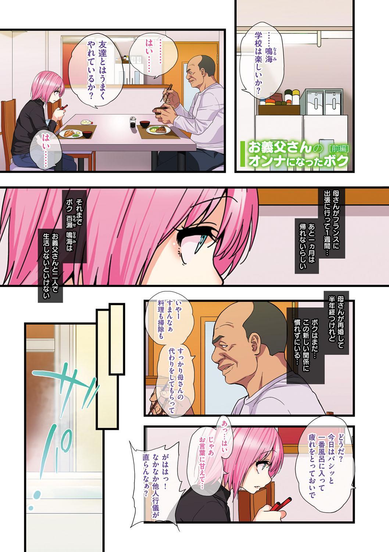 Kawaii Shounen wa Suki desuka? 3