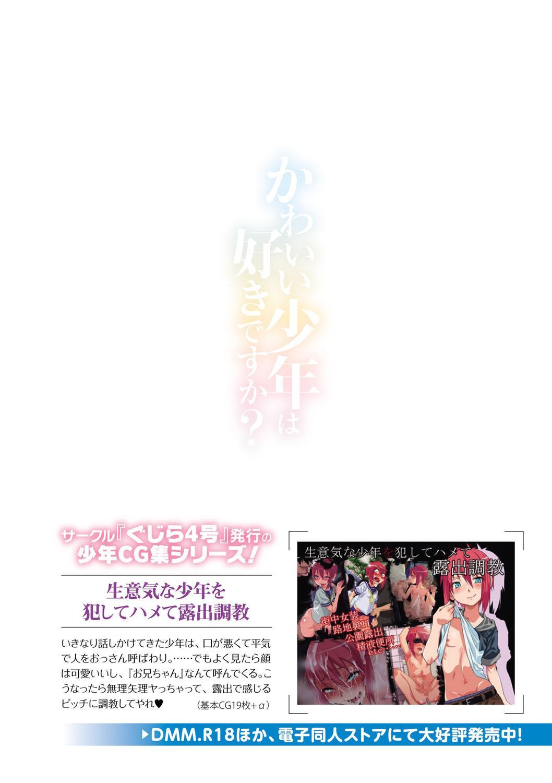 Kawaii Shounen wa Suki desuka? 52