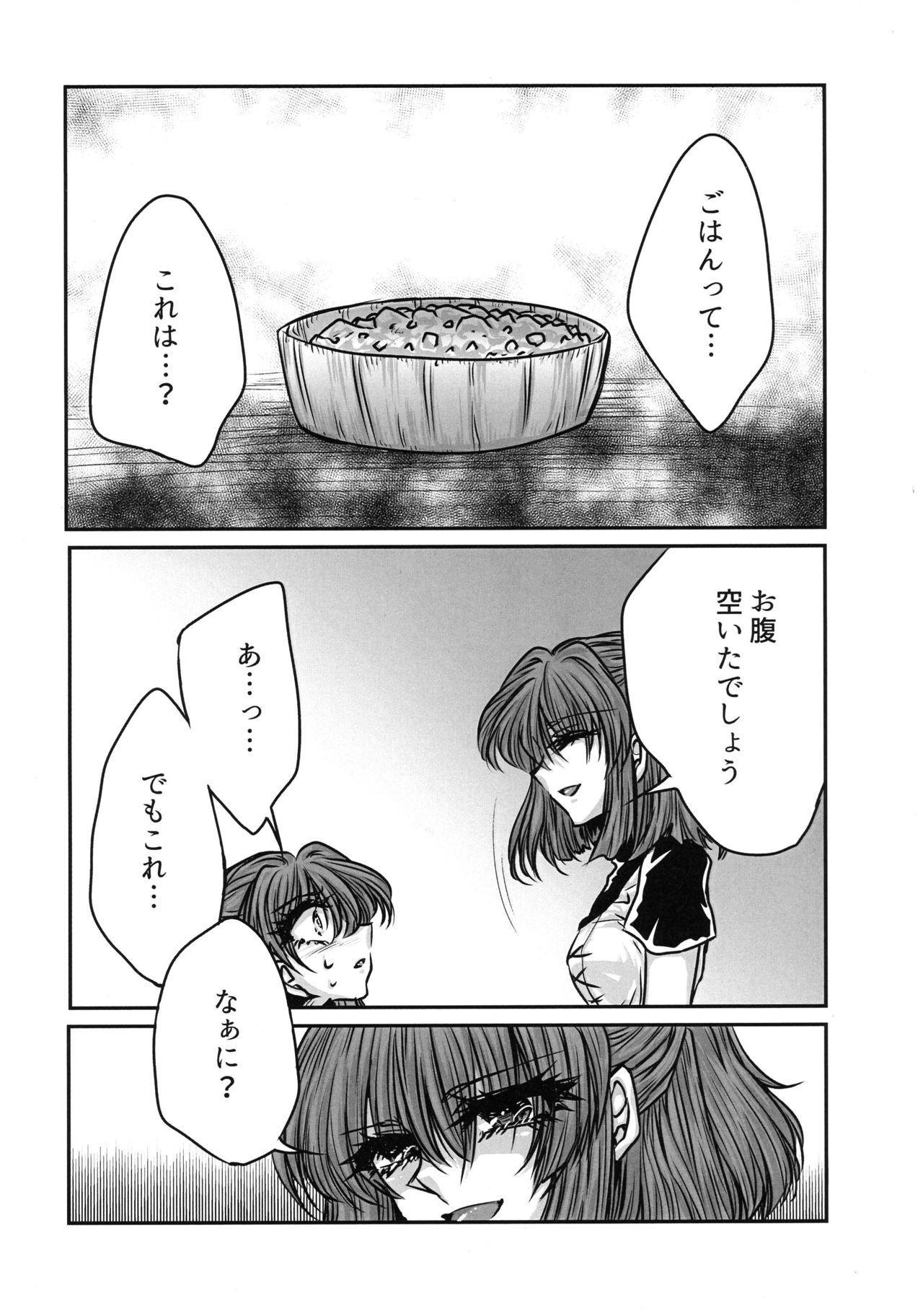 Boku no Tsumi 11