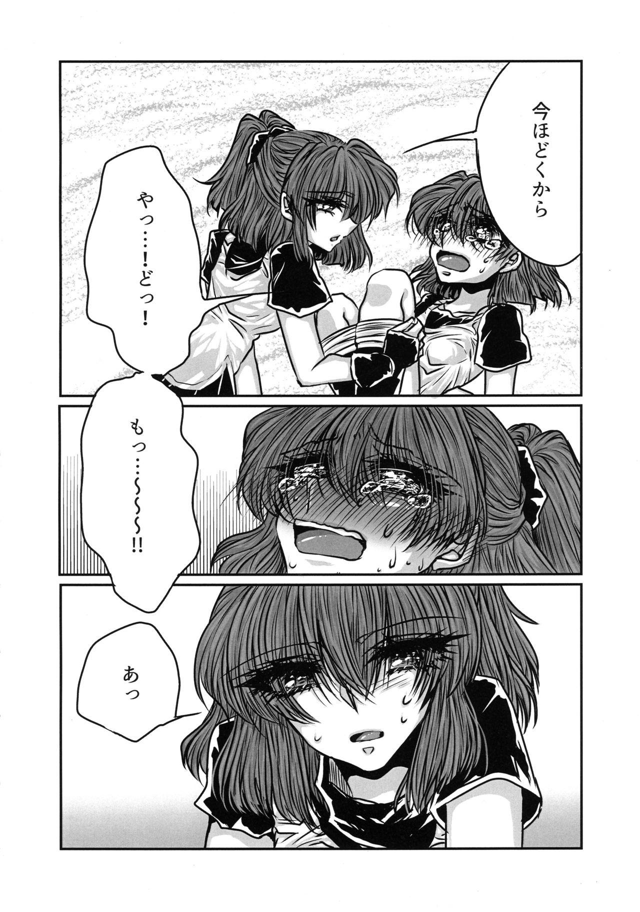 Boku no Tsumi 34
