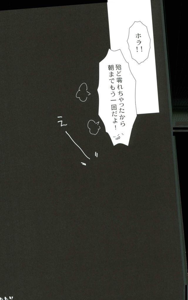 Ranchikisawagi to Furachi na Goshintou 19