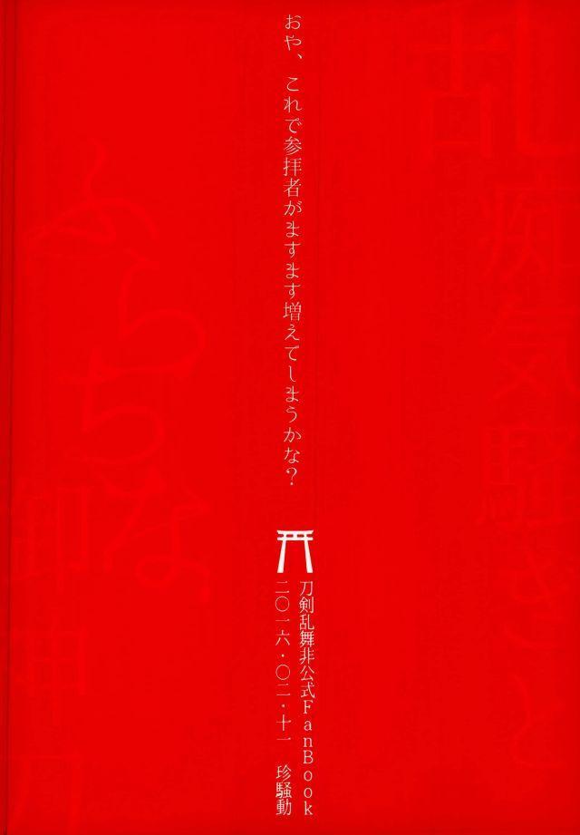 Ranchikisawagi to Furachi na Goshintou 21