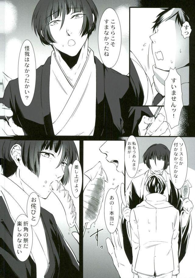 Ranchikisawagi to Furachi na Goshintou 4