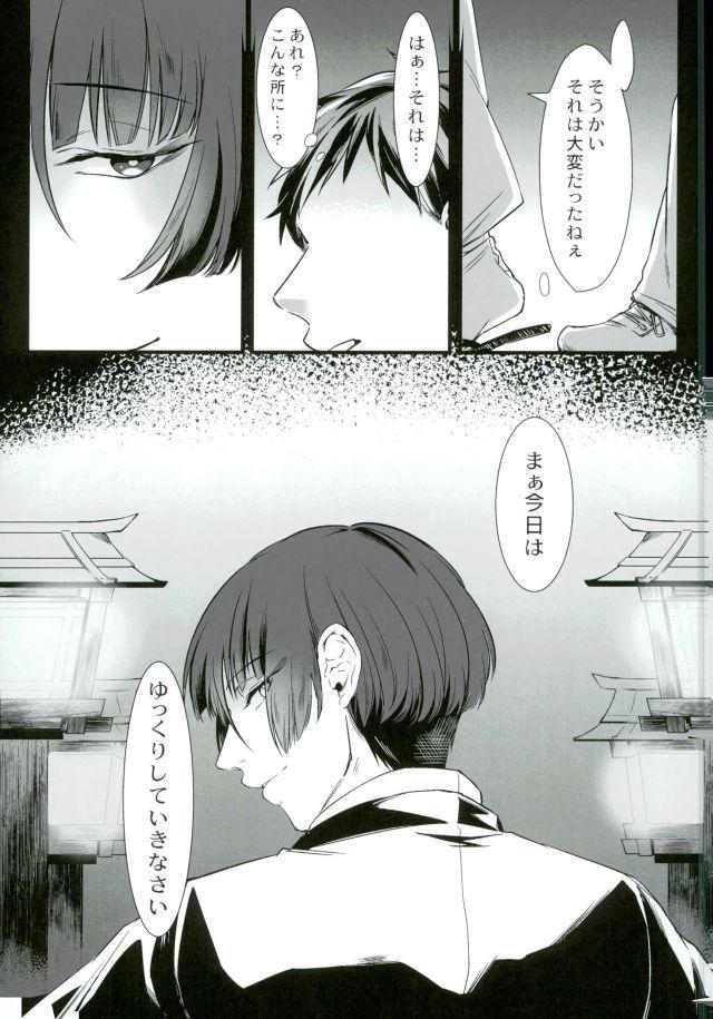 Ranchikisawagi to Furachi na Goshintou 5