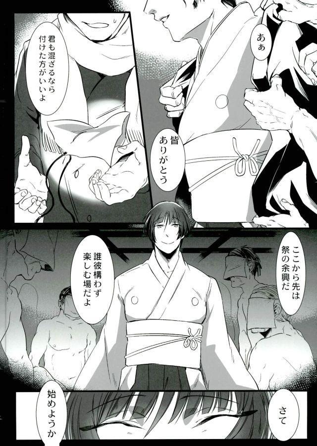 Ranchikisawagi to Furachi na Goshintou 6