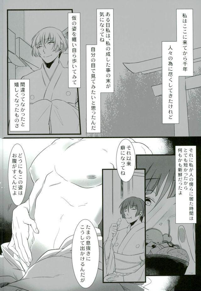Ranchikisawagi to Furachi na Goshintou 8