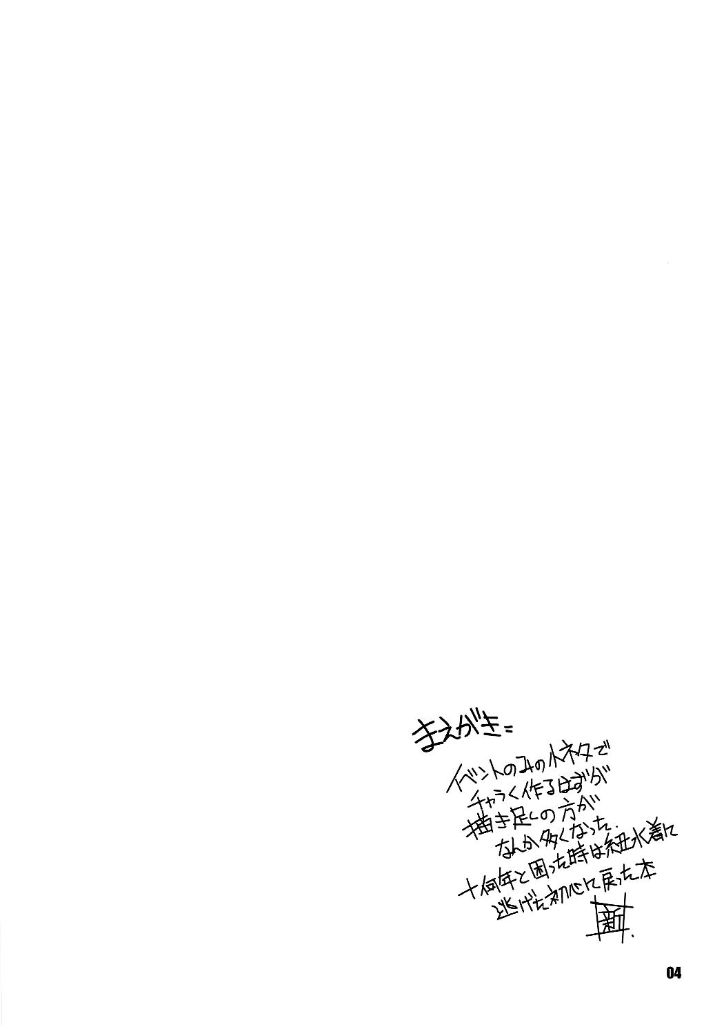 Shimapan EX 2