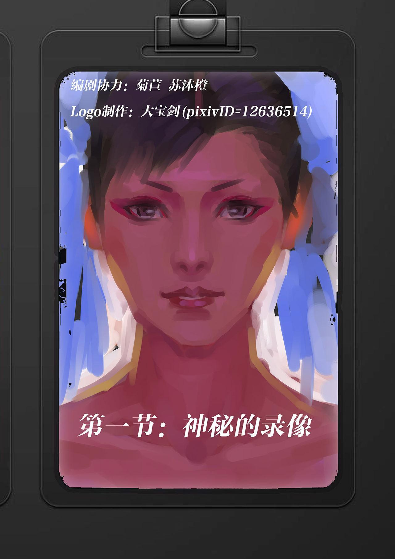 The Legend of Chun-Li Vol.1 2