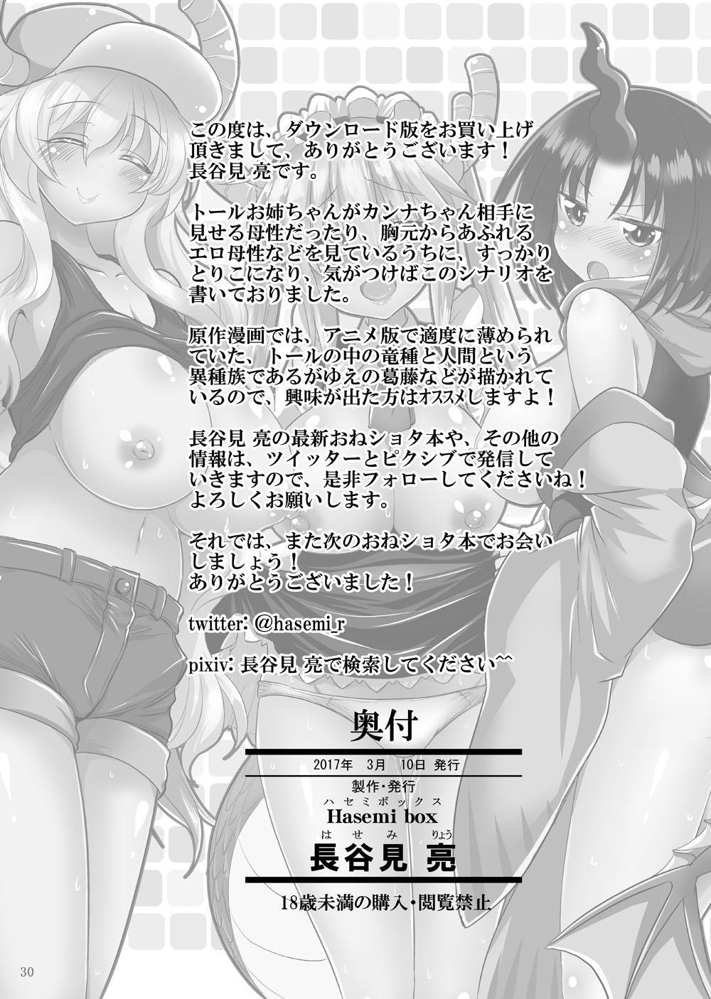 Onee-chan wa Shota no Gohoushi Maid 29