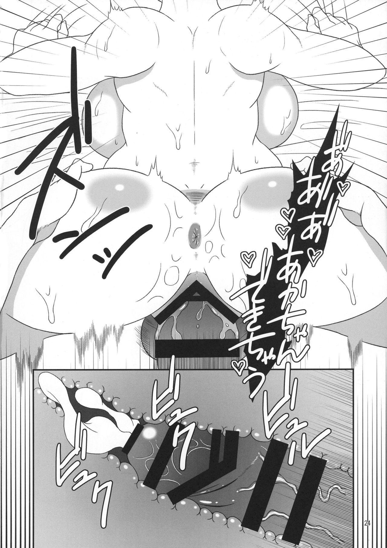(C91) [nagraphic (nag)] Gin-san to Hijikata-san ga Nyotaika de Futanari no Hon (Gintama) 23