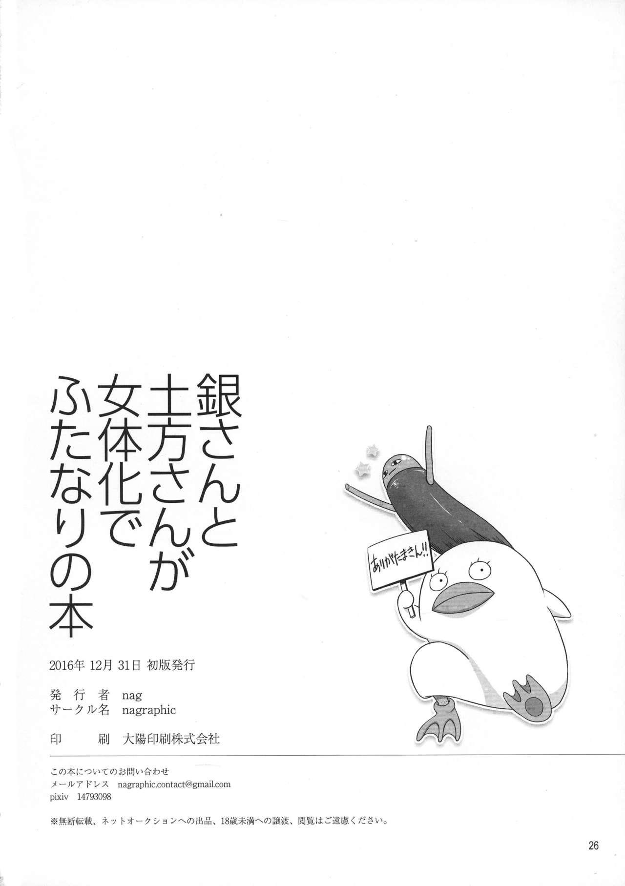 (C91) [nagraphic (nag)] Gin-san to Hijikata-san ga Nyotaika de Futanari no Hon (Gintama) 25