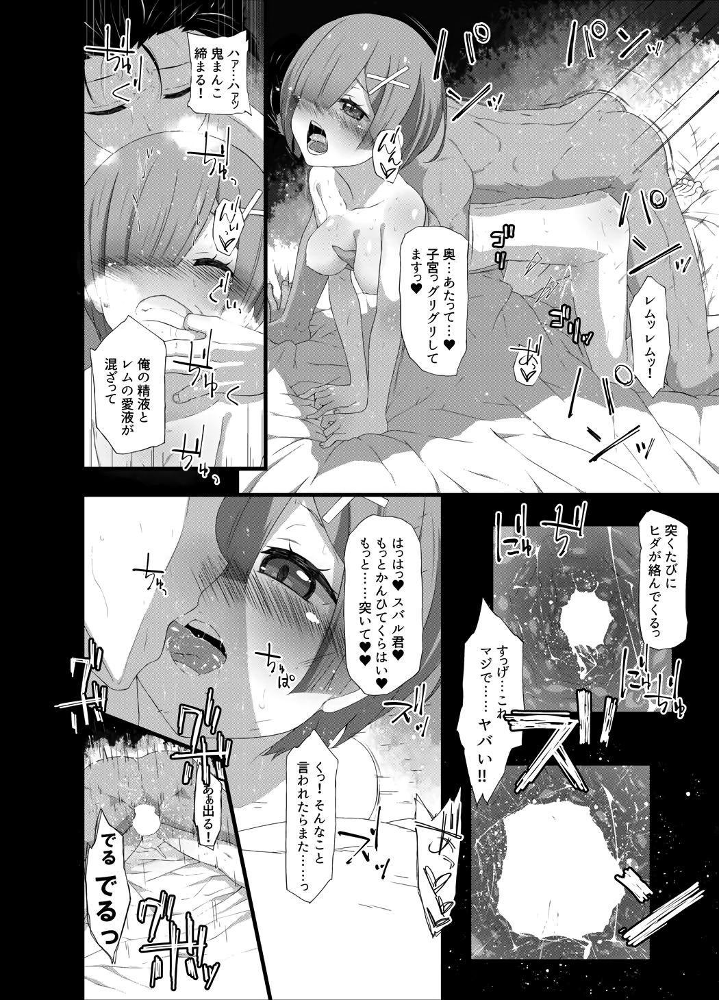 Natsuki Rem 13