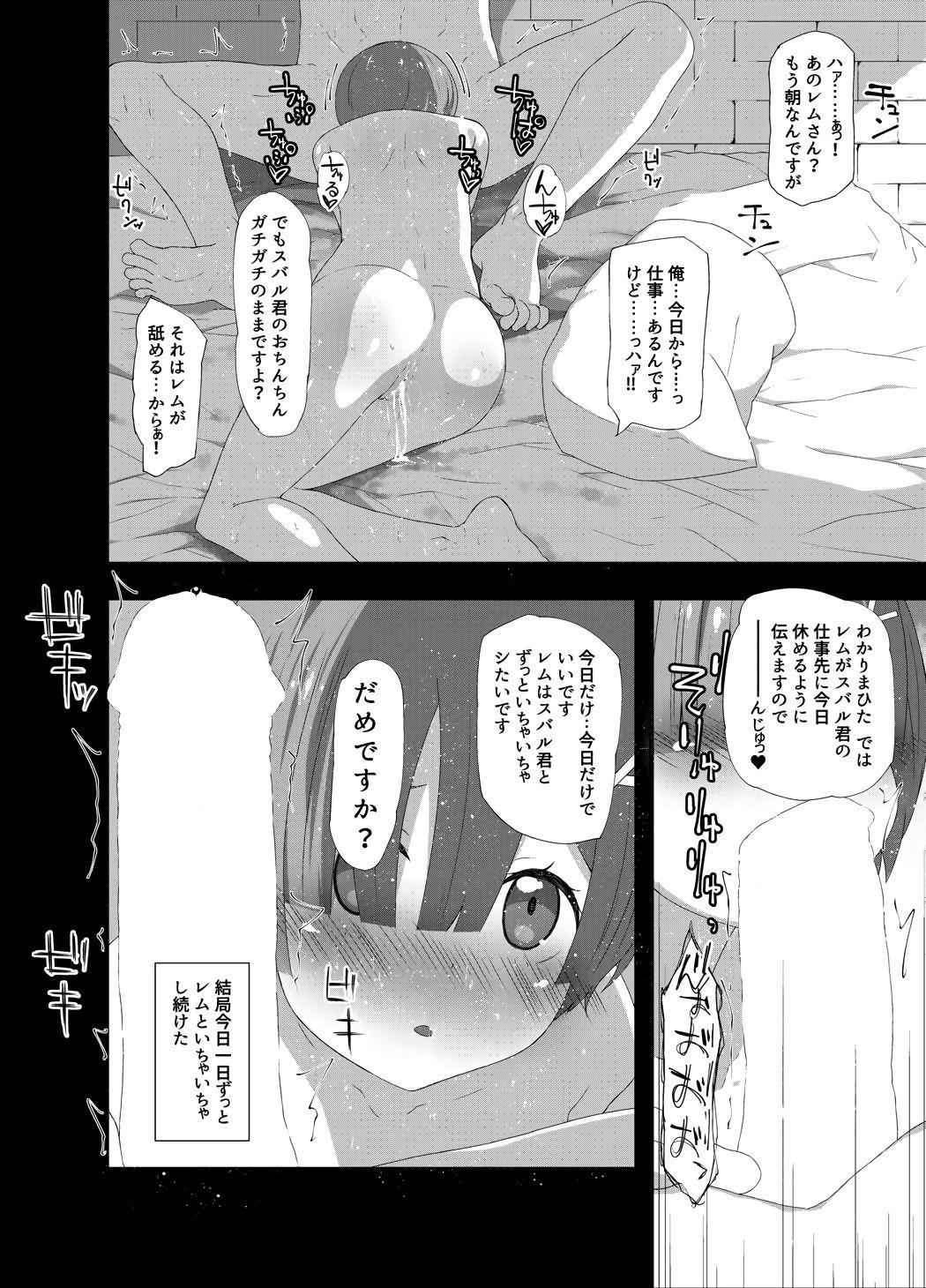 Natsuki Rem 21