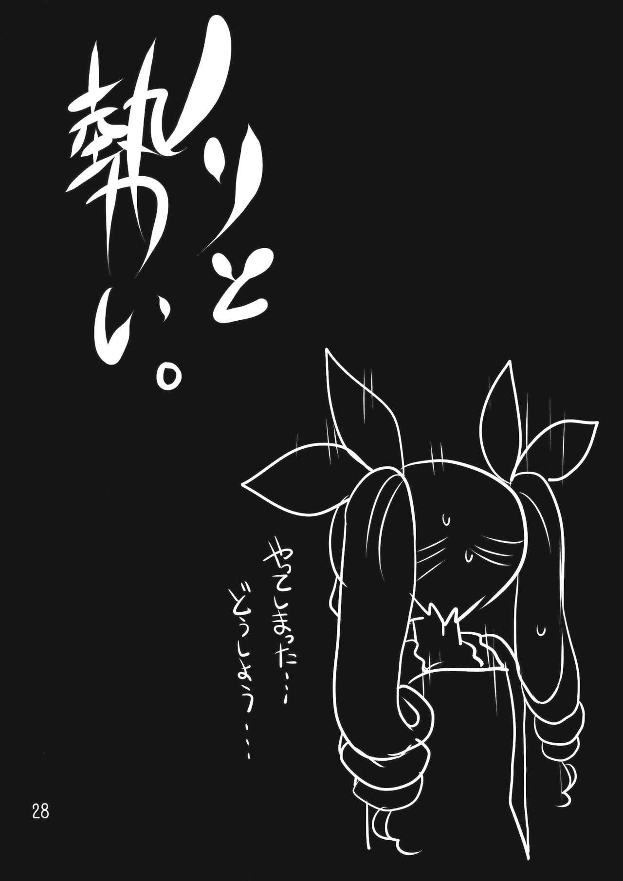 Wagaya no Chiyomi Onee-chan 26