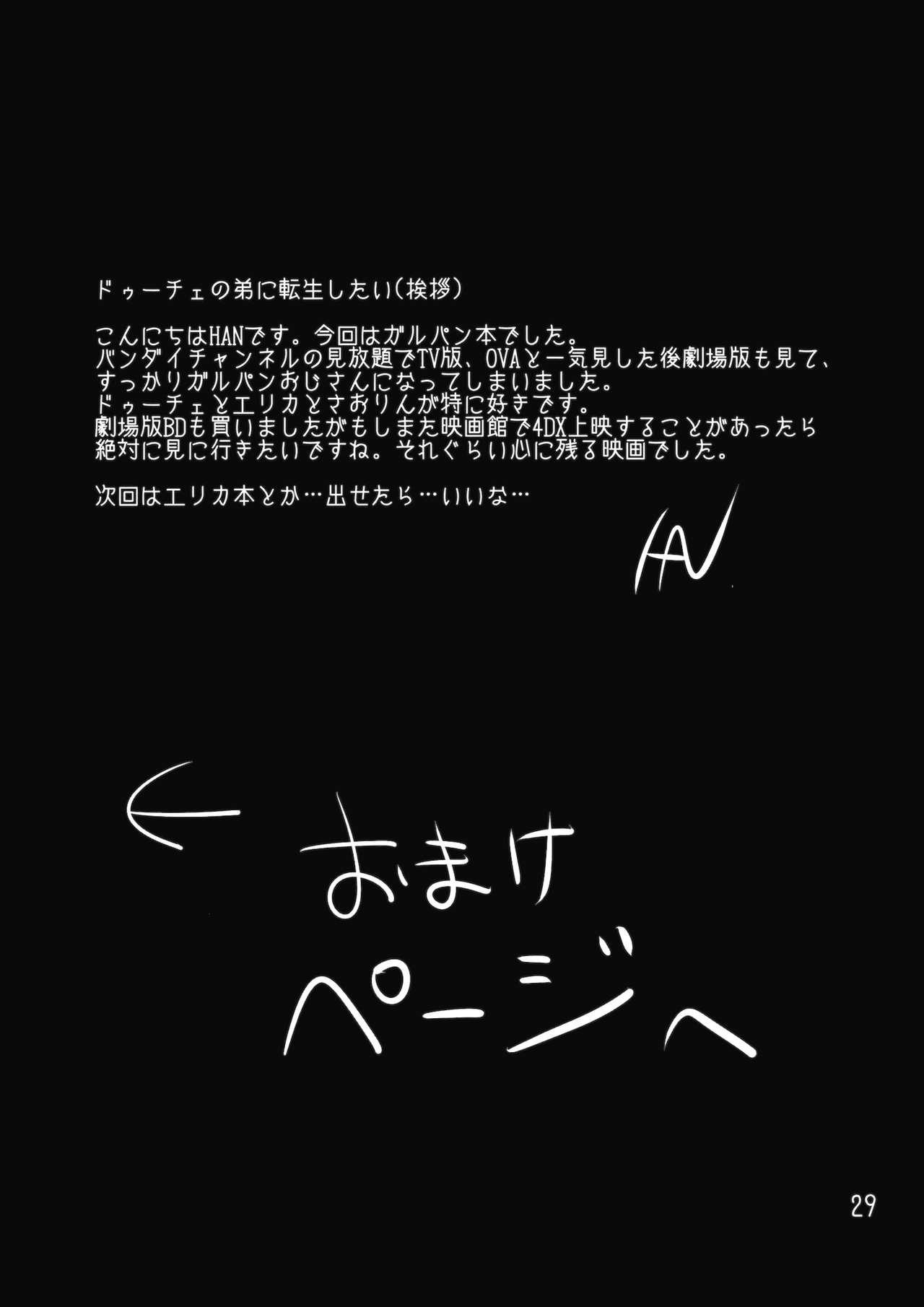 Wagaya no Chiyomi Onee-chan 27