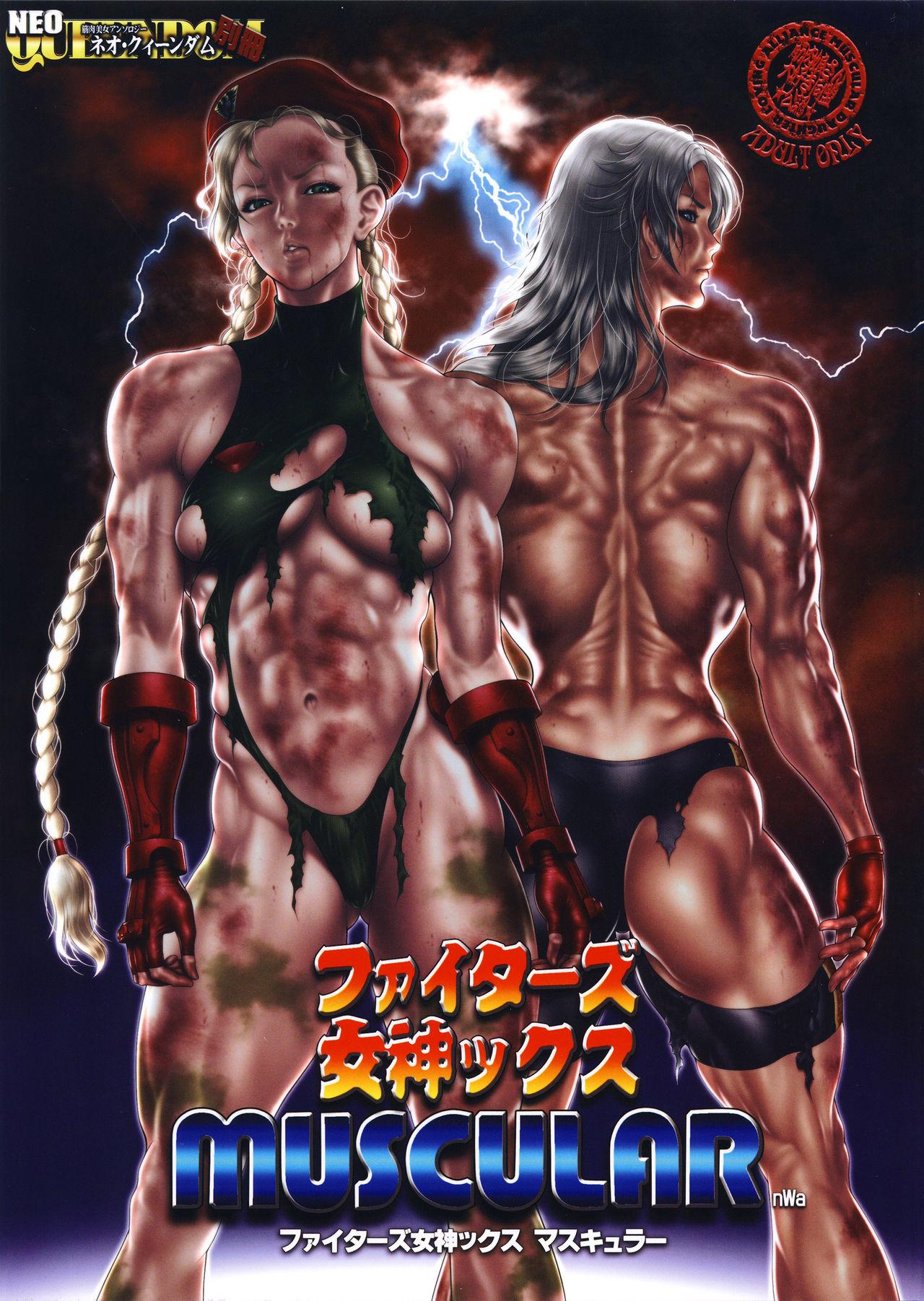 Fighters Megamix MUSCULAR 0