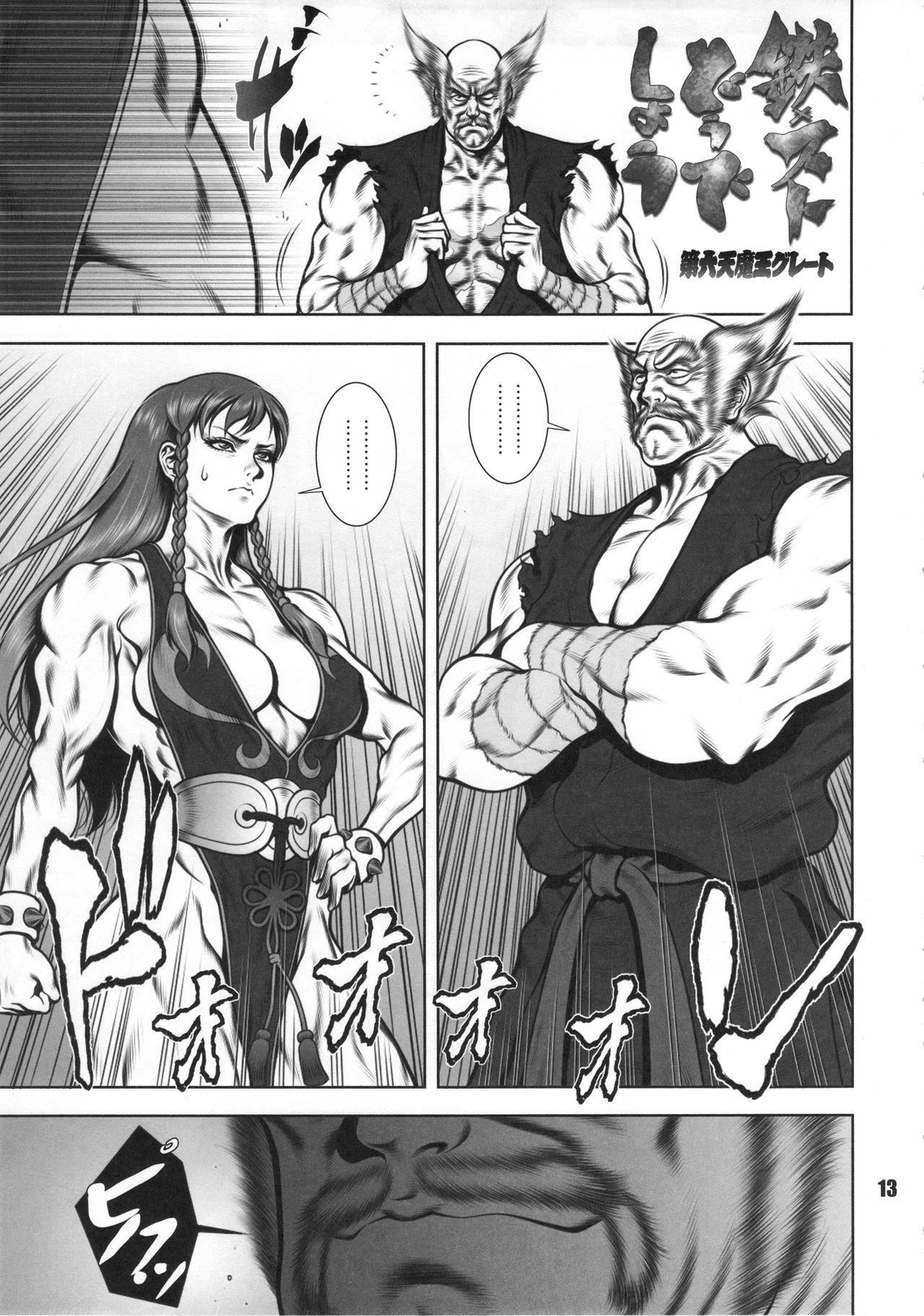 Fighters Megamix MUSCULAR 11