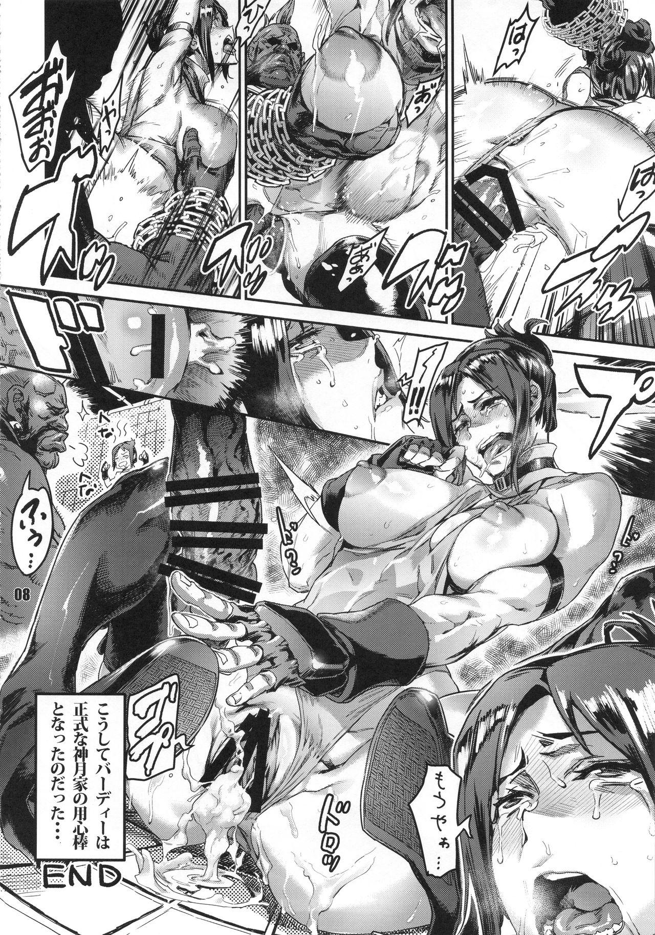 Fighters Megamix MUSCULAR 6