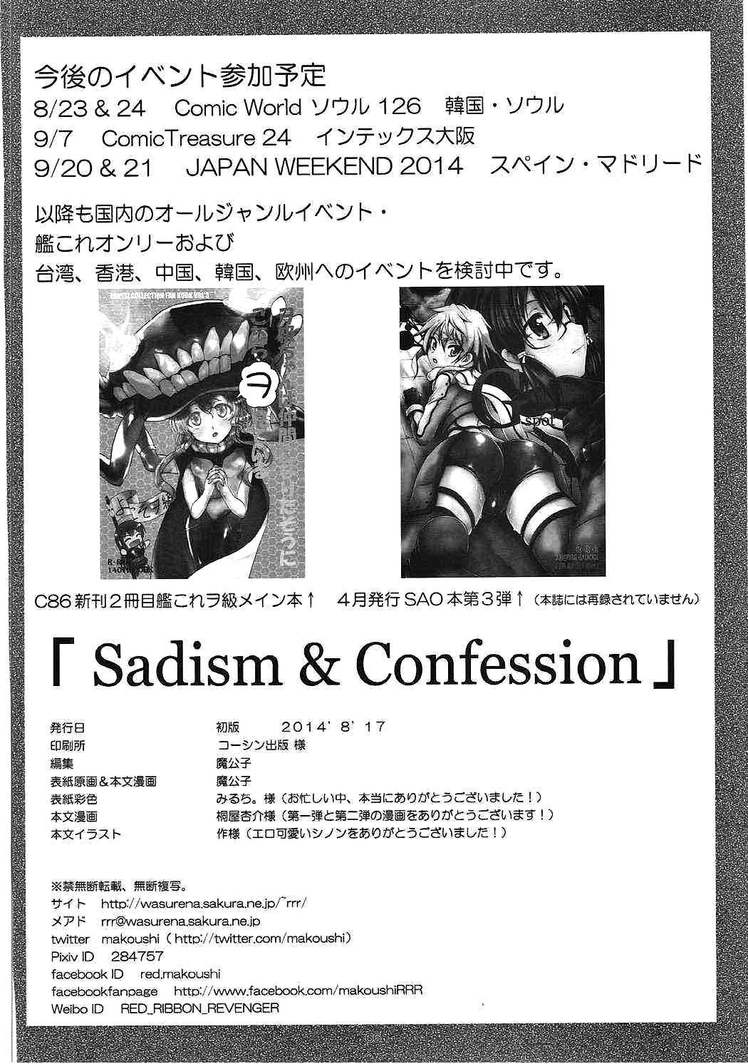 Sadism&Confession 105