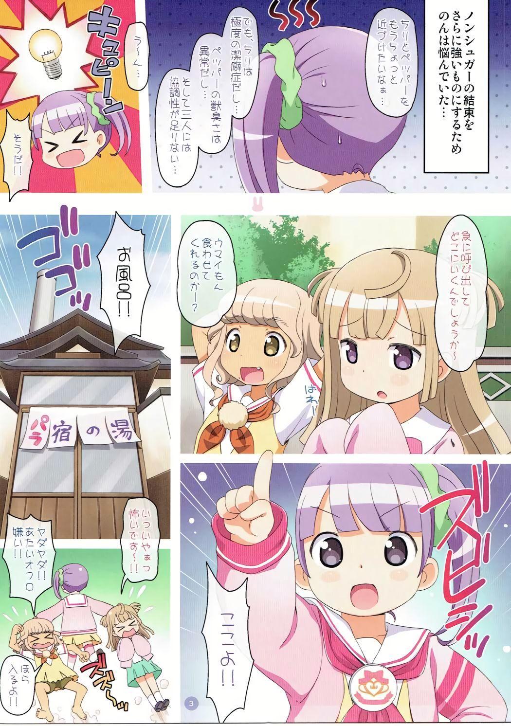 Amasou de Amakunai Chotto Amai Nonsugar 2