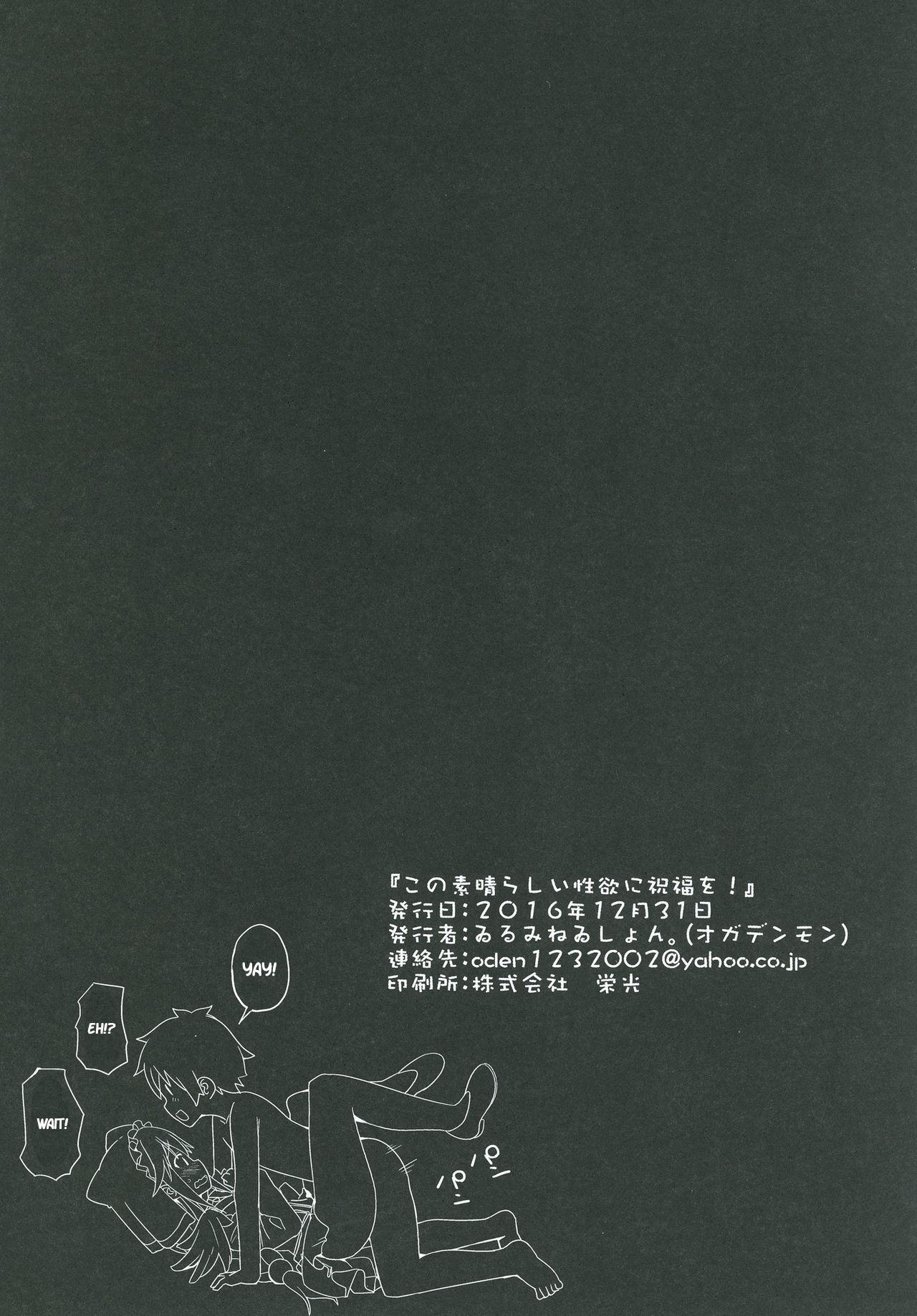Kono Subarashii Seiyoku ni Syukufuku o! 24