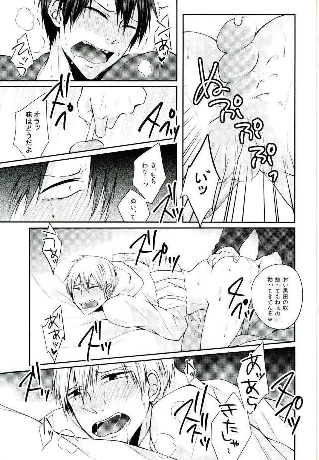 KuroAra ni Trick or Treat Shichau Hon 12