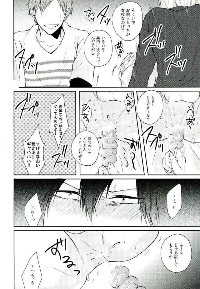 KuroAra ni Trick or Treat Shichau Hon 13