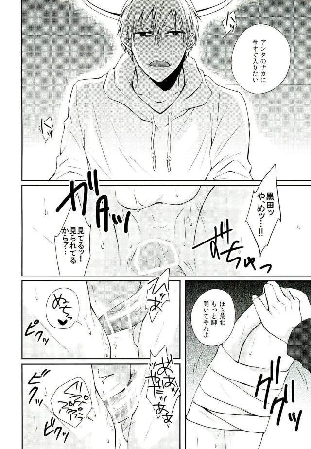 KuroAra ni Trick or Treat Shichau Hon 15