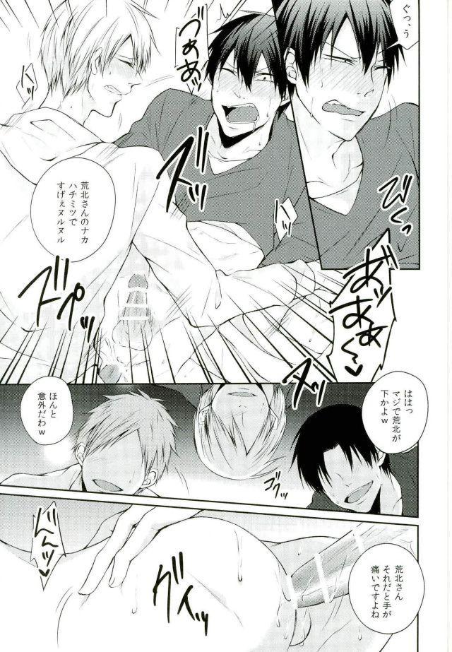 KuroAra ni Trick or Treat Shichau Hon 16