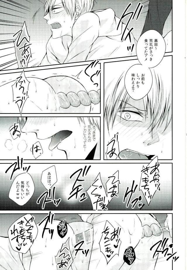 KuroAra ni Trick or Treat Shichau Hon 18
