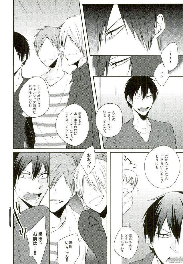 KuroAra ni Trick or Treat Shichau Hon 3