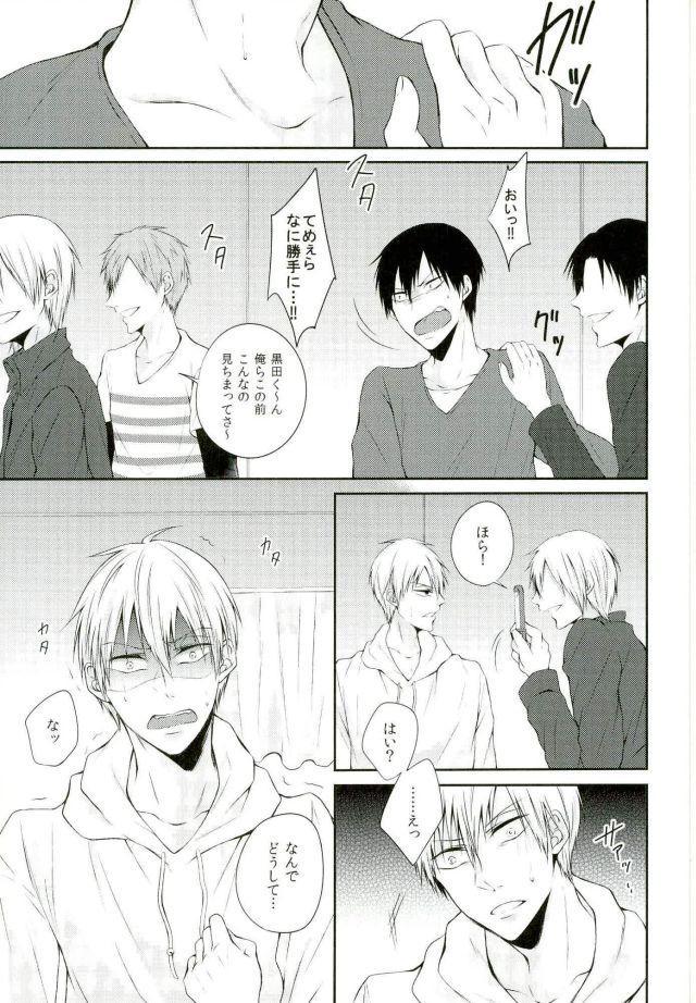 KuroAra ni Trick or Treat Shichau Hon 4