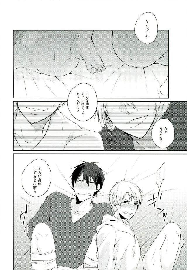 KuroAra ni Trick or Treat Shichau Hon 7