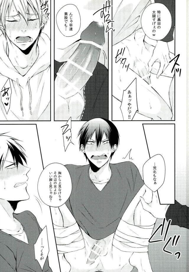 KuroAra ni Trick or Treat Shichau Hon 8
