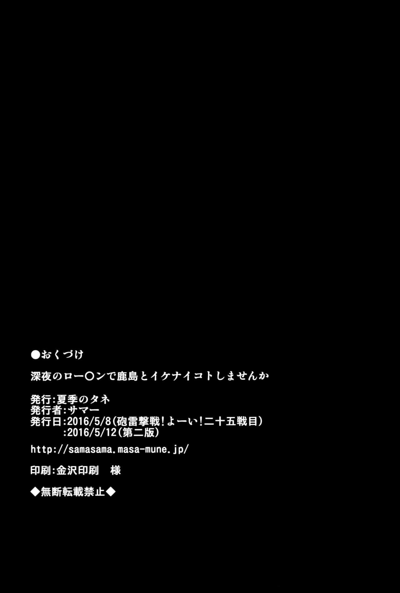Shinya no Lawson de Kashima to Ikenaikoto Shimasenka 24
