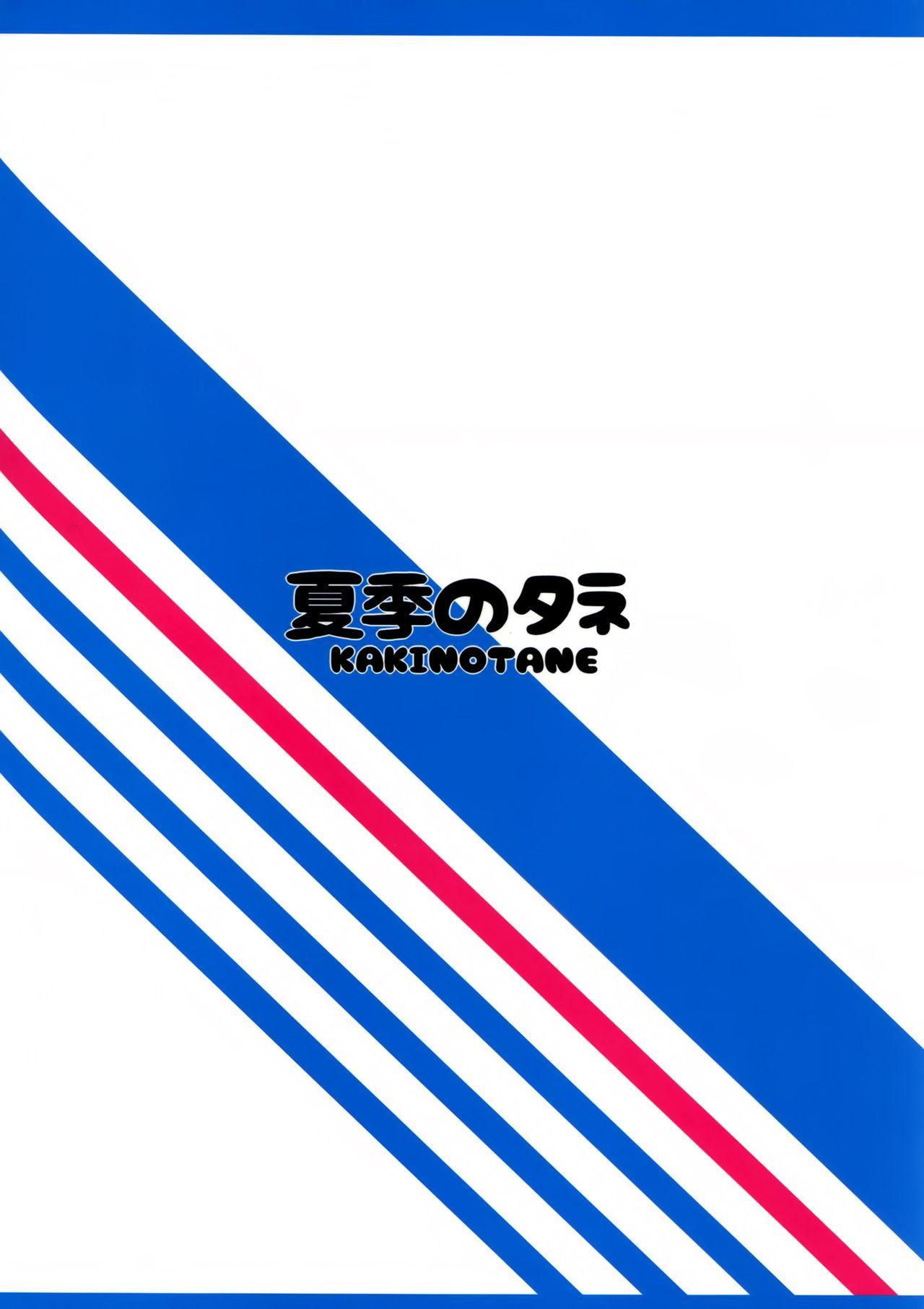 Shinya no Lawson de Kashima to Ikenaikoto Shimasenka 25