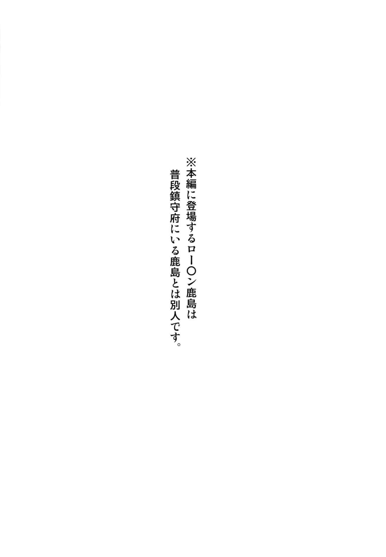 Shinya no Lawson de Kashima to Ikenaikoto Shimasenka 2