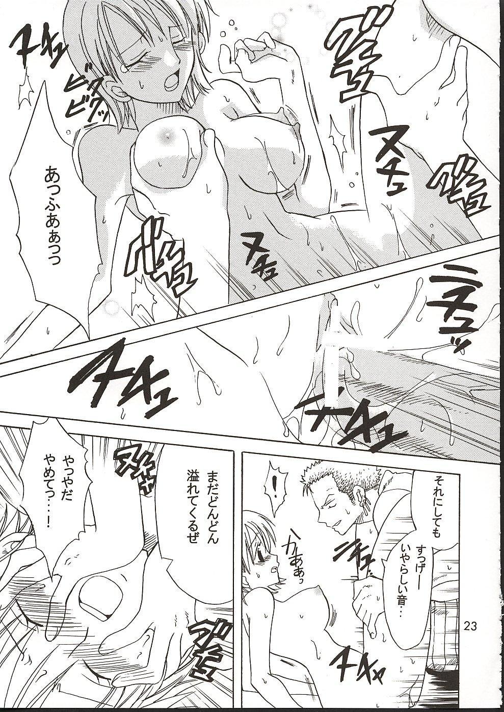 Shiawase Punch! 3 21